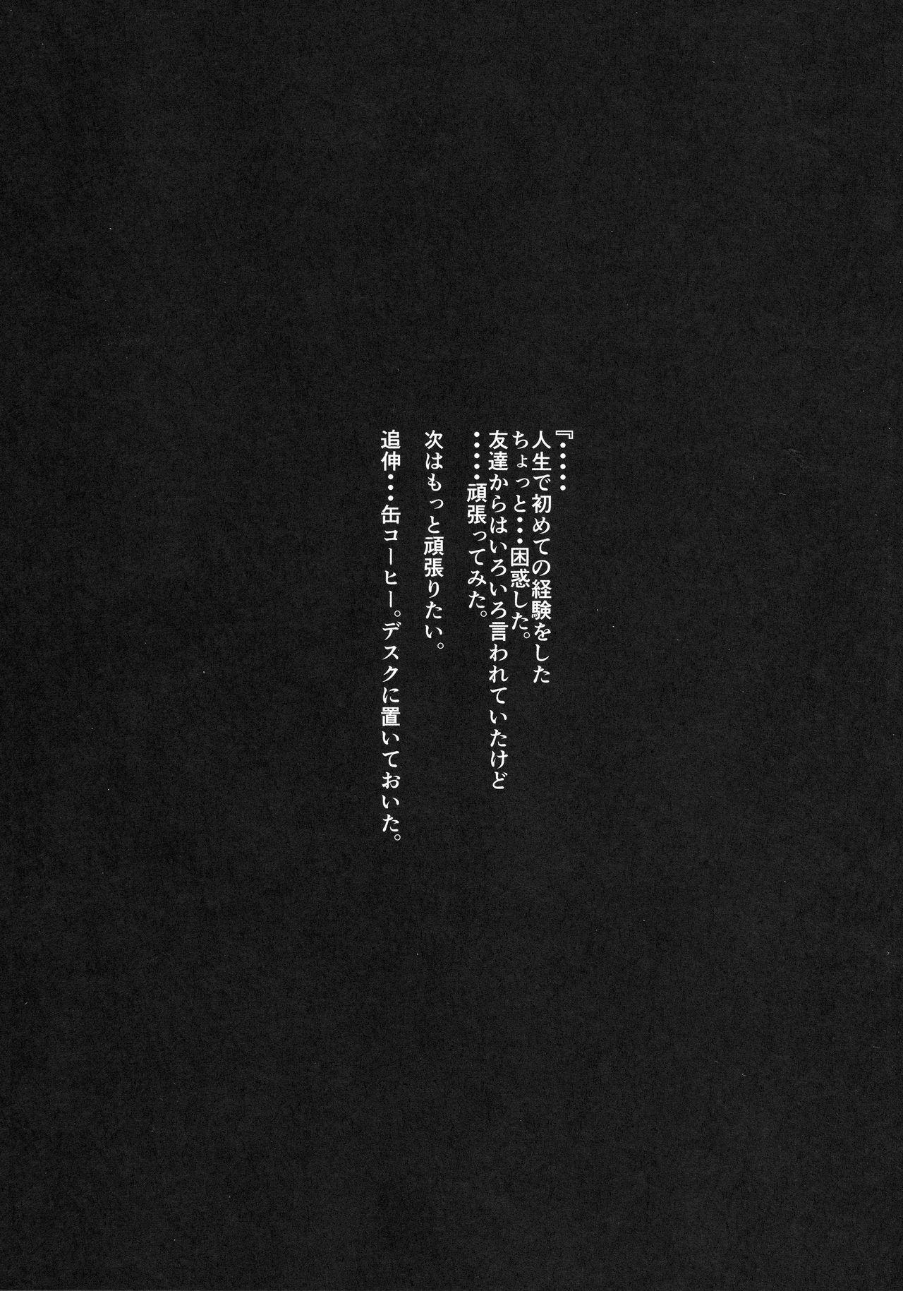 Kyou no Dekigoto 21