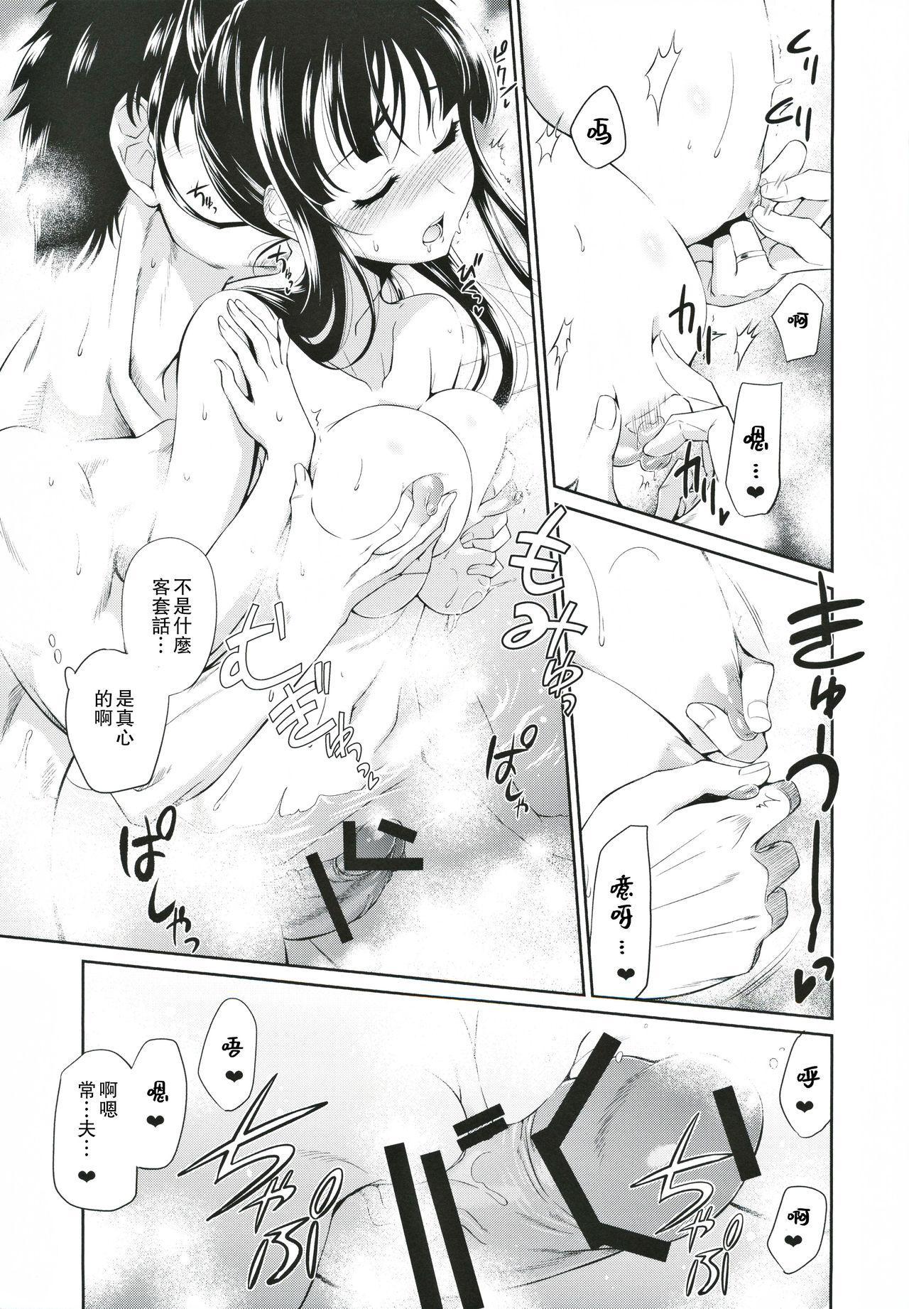 (C97) [Yokoshimaya. (Yokoshima Takemaru)] danna-san ni shika Misenai Hyoujou o Suru Nishizumi-ryuu Iemoto (Girls und Panzer) [Chinese] [爱弹幕汉化组] 10