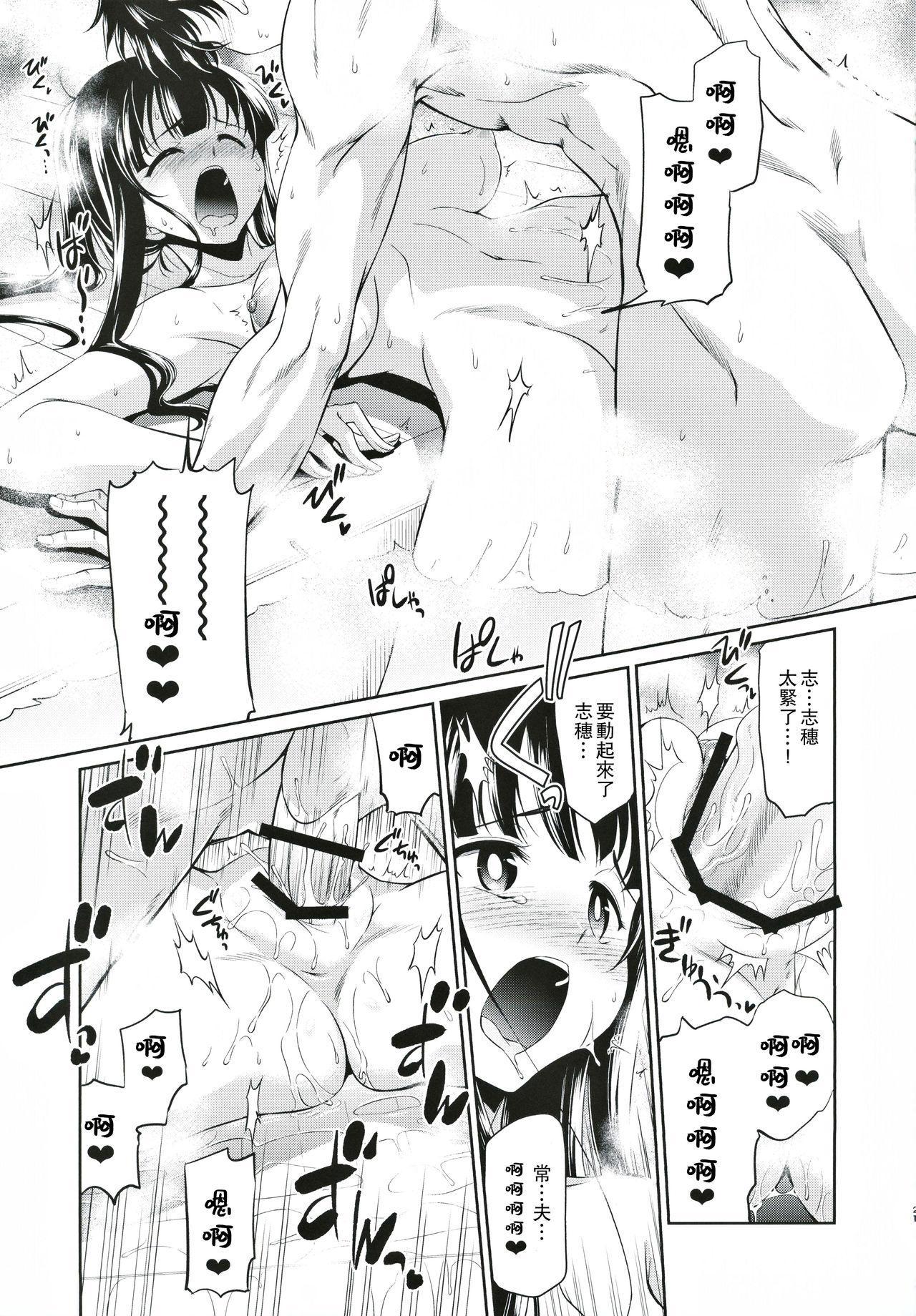 (C97) [Yokoshimaya. (Yokoshima Takemaru)] danna-san ni shika Misenai Hyoujou o Suru Nishizumi-ryuu Iemoto (Girls und Panzer) [Chinese] [爱弹幕汉化组] 20