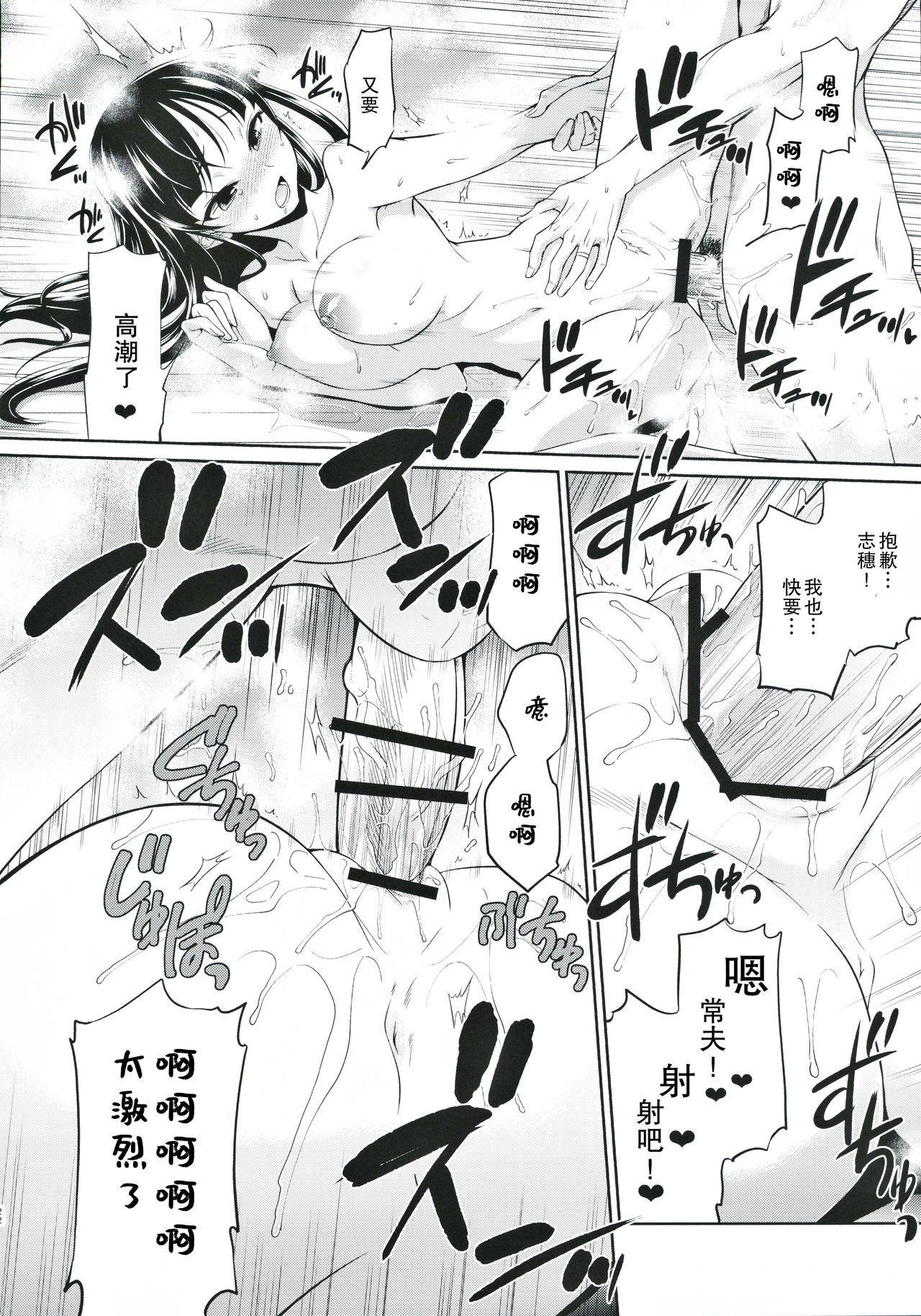 (C97) [Yokoshimaya. (Yokoshima Takemaru)] danna-san ni shika Misenai Hyoujou o Suru Nishizumi-ryuu Iemoto (Girls und Panzer) [Chinese] [爱弹幕汉化组] 21