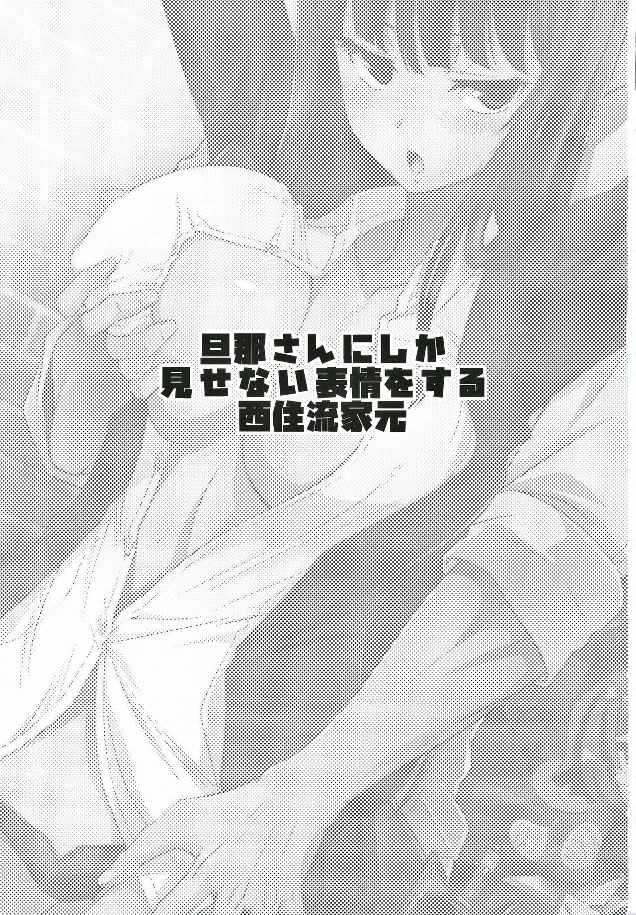 (C97) [Yokoshimaya. (Yokoshima Takemaru)] danna-san ni shika Misenai Hyoujou o Suru Nishizumi-ryuu Iemoto (Girls und Panzer) [Chinese] [爱弹幕汉化组] 2