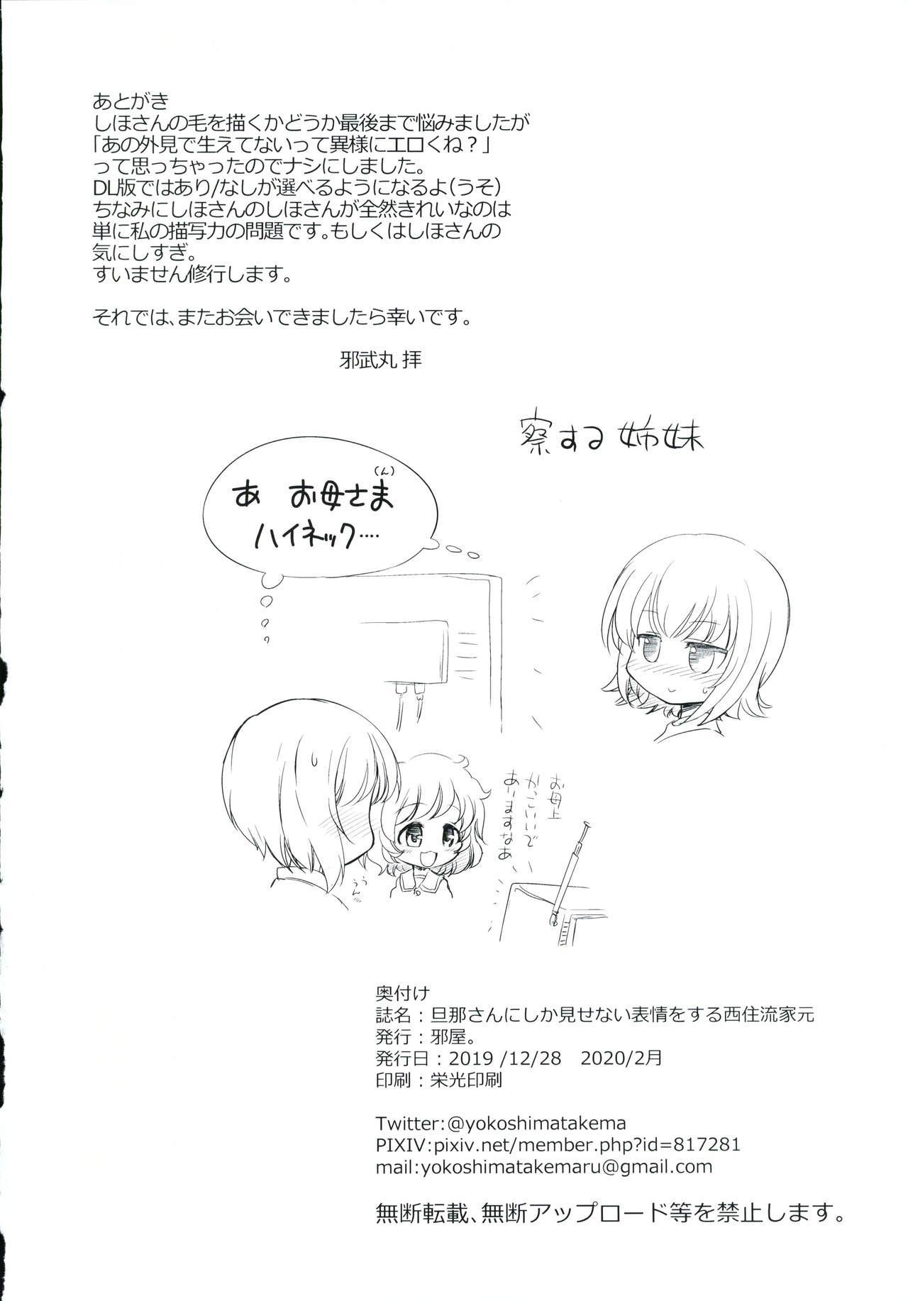 (C97) [Yokoshimaya. (Yokoshima Takemaru)] danna-san ni shika Misenai Hyoujou o Suru Nishizumi-ryuu Iemoto (Girls und Panzer) [Chinese] [爱弹幕汉化组] 31