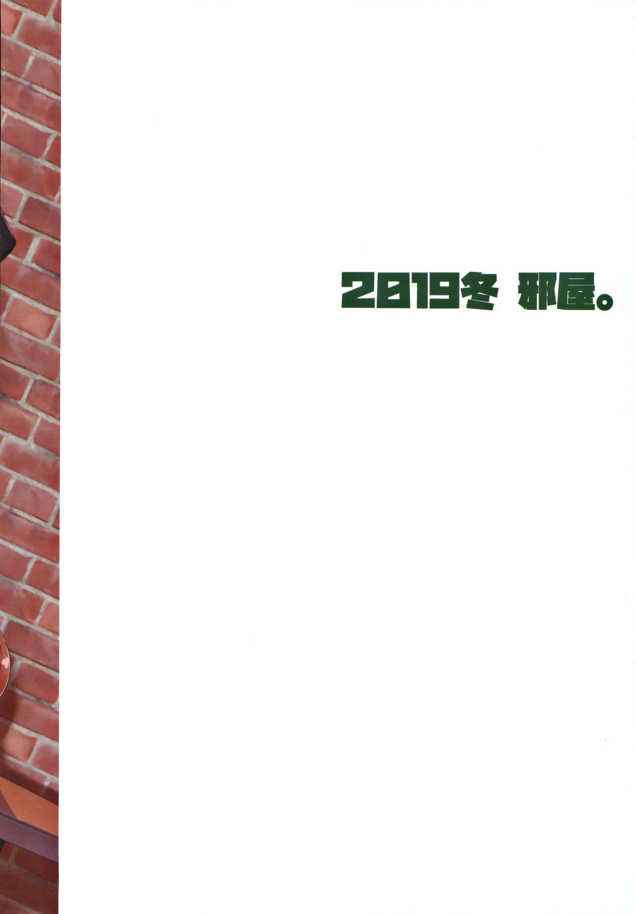 (C97) [Yokoshimaya. (Yokoshima Takemaru)] danna-san ni shika Misenai Hyoujou o Suru Nishizumi-ryuu Iemoto (Girls und Panzer) [Chinese] [爱弹幕汉化组] 32