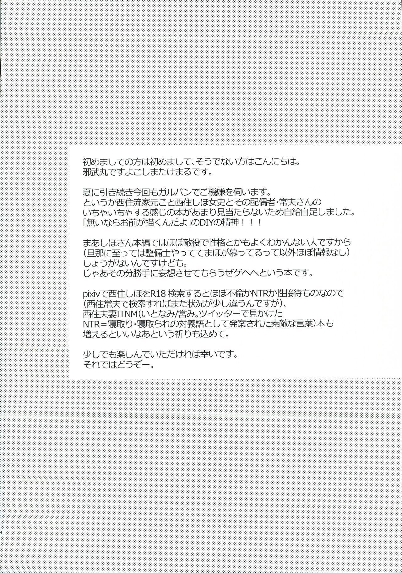 (C97) [Yokoshimaya. (Yokoshima Takemaru)] danna-san ni shika Misenai Hyoujou o Suru Nishizumi-ryuu Iemoto (Girls und Panzer) [Chinese] [爱弹幕汉化组] 3