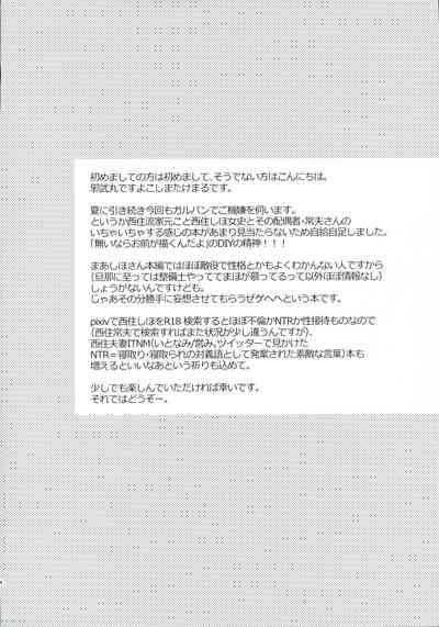 dannaryuu Iemoto 3