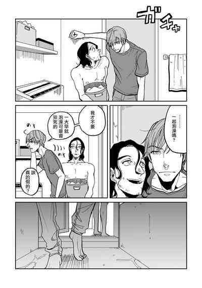 Yameru Toki mo, Sukoyakanaru Toki mo, | 无论疾病、还是健康 #1-2 9