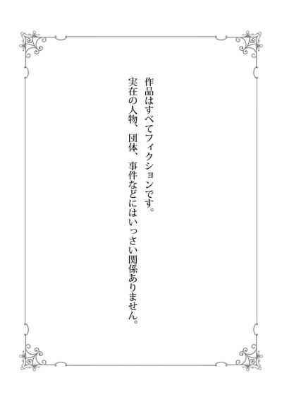 Yameru Toki mo, Sukoyakanaru Toki mo, | 无论疾病、还是健康 #1-2 1