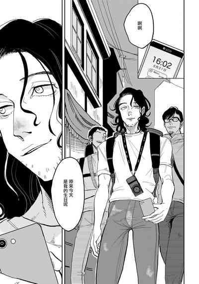 Yameru Toki mo, Sukoyakanaru Toki mo, | 无论疾病、还是健康 #1-2 4