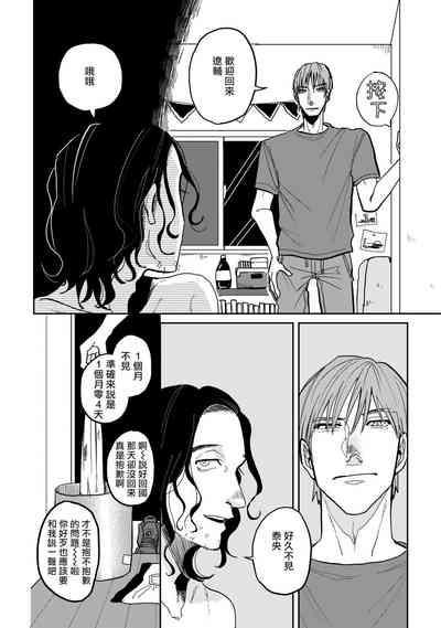 Yameru Toki mo, Sukoyakanaru Toki mo, | 无论疾病、还是健康 #1-2 7
