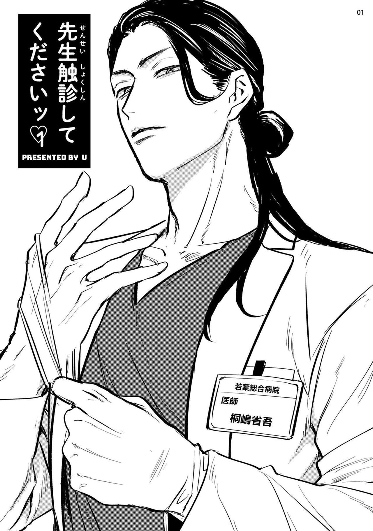 Sensei Shokushin Shite Kudasai | 医生请帮我触诊 1-2 1