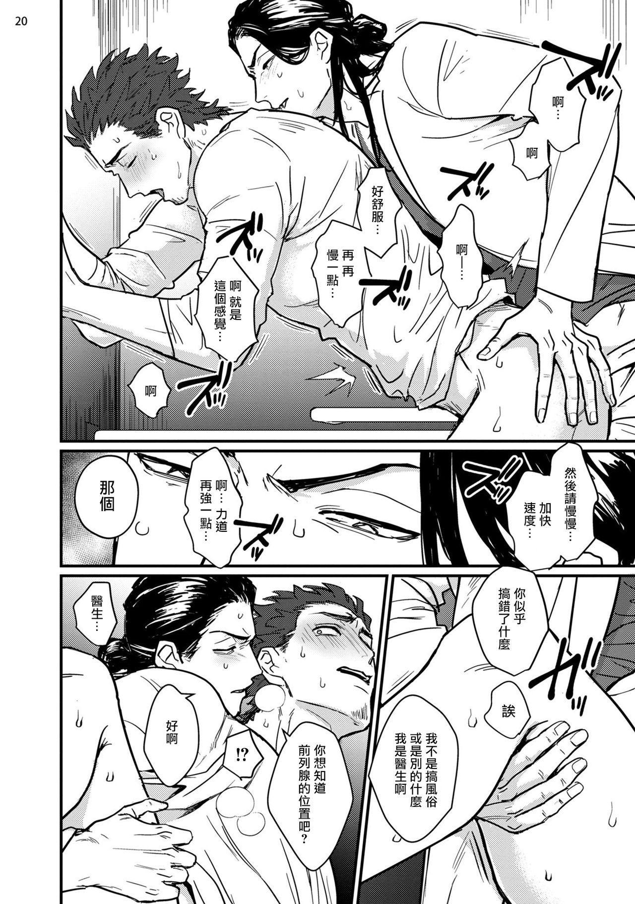 Sensei Shokushin Shite Kudasai | 医生请帮我触诊 1-2 20