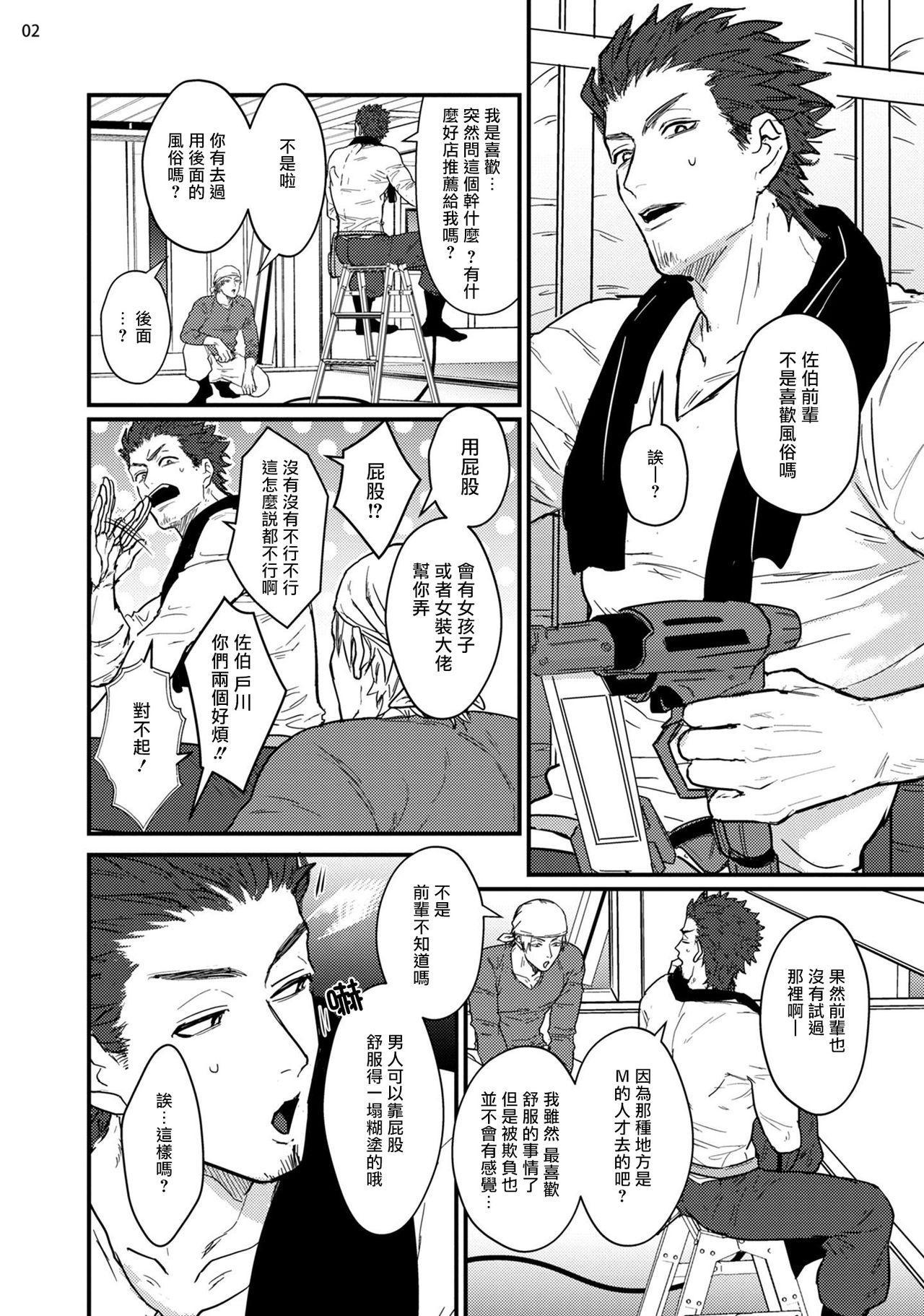 Sensei Shokushin Shite Kudasai | 医生请帮我触诊 1-2 2