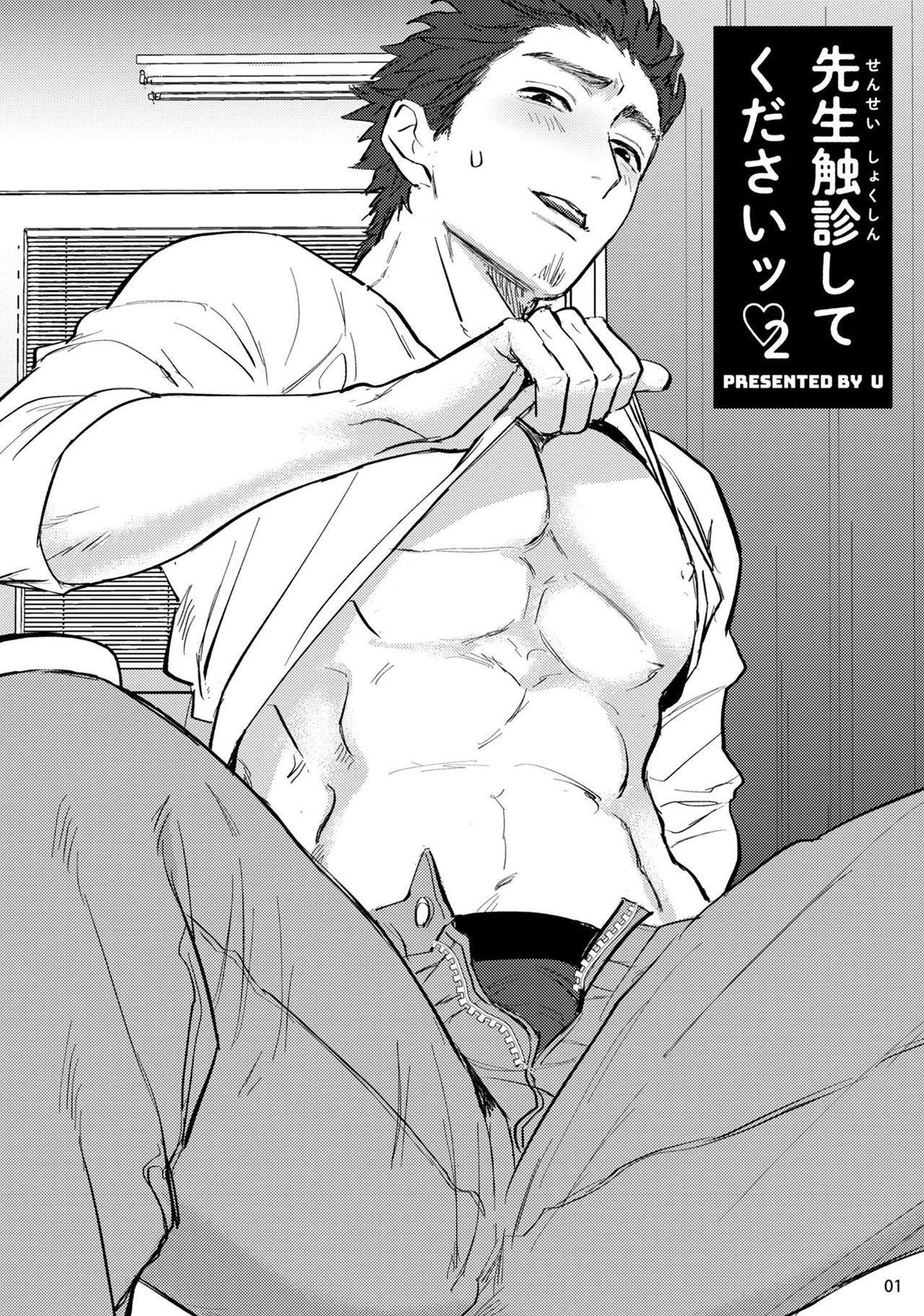 Sensei Shokushin Shite Kudasai | 医生请帮我触诊 1-2 31