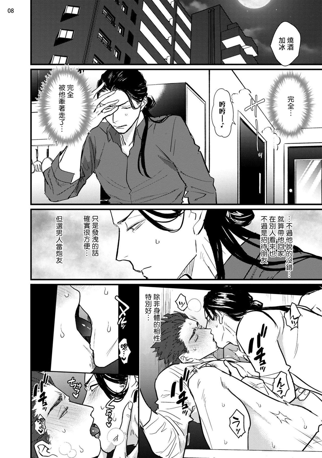 Sensei Shokushin Shite Kudasai | 医生请帮我触诊 1-2 38