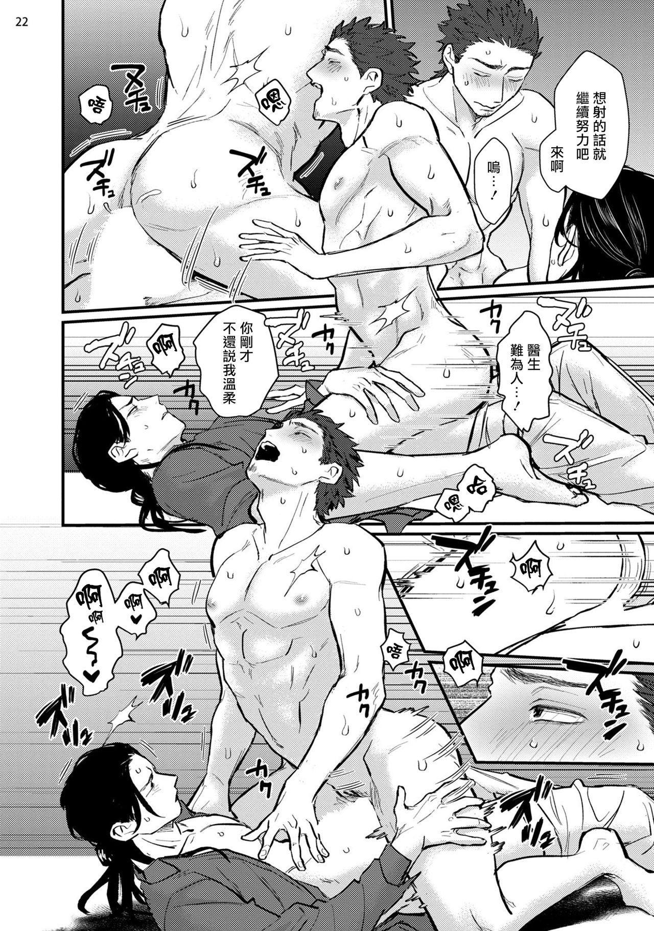 Sensei Shokushin Shite Kudasai | 医生请帮我触诊 1-2 52