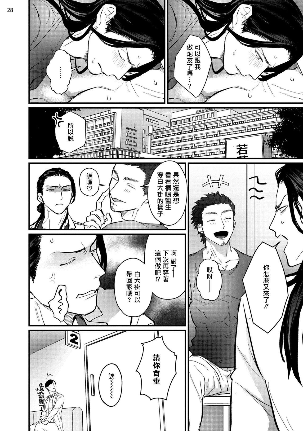 Sensei Shokushin Shite Kudasai | 医生请帮我触诊 1-2 58