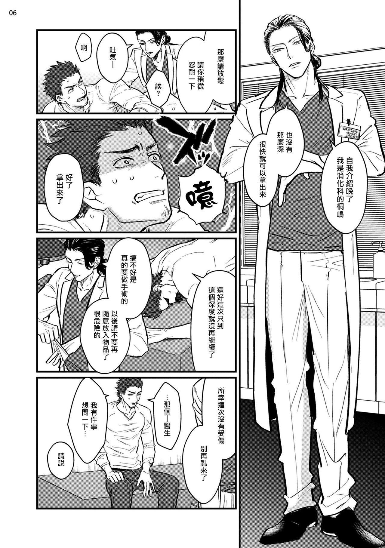 Sensei Shokushin Shite Kudasai | 医生请帮我触诊 1-2 6