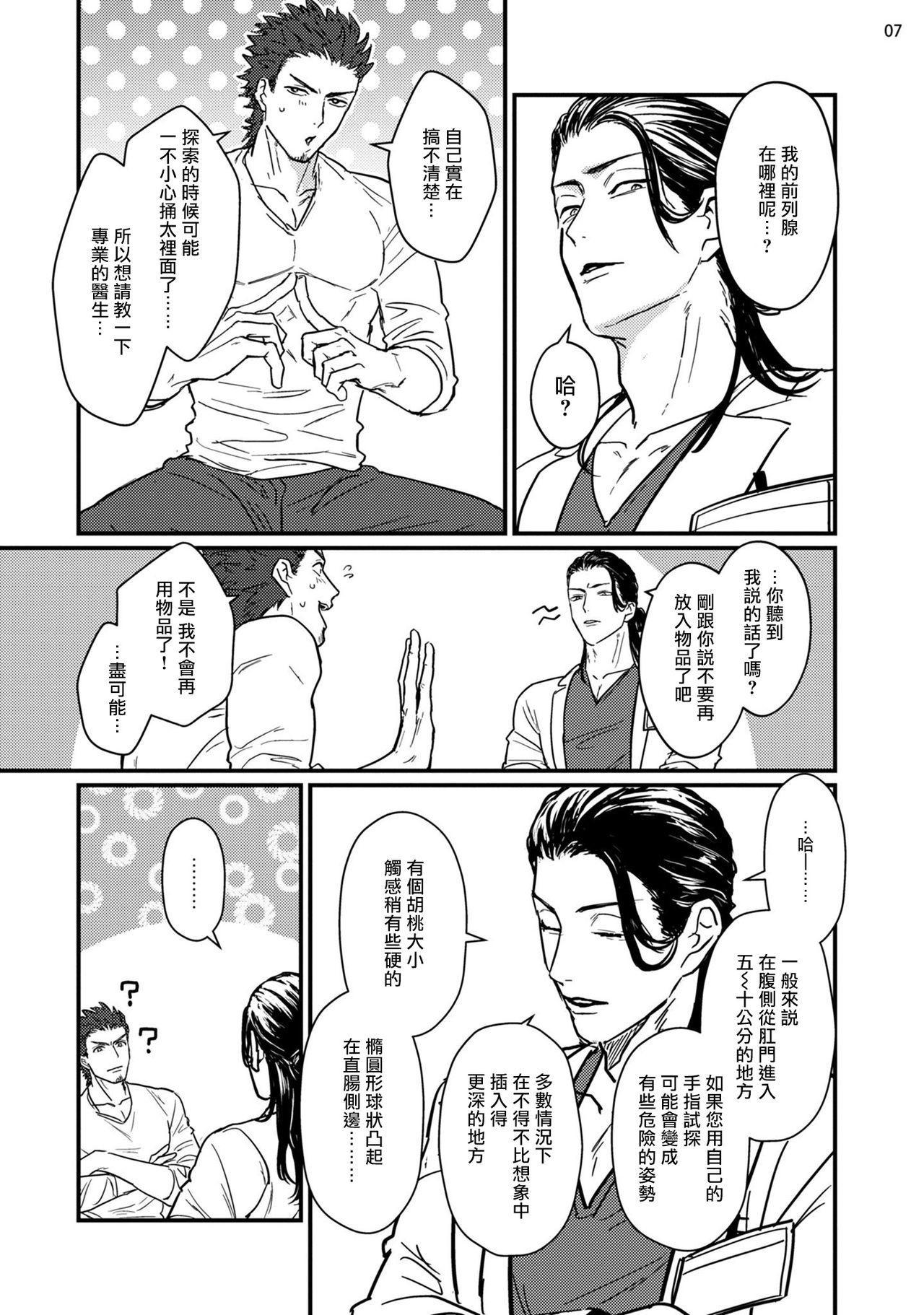 Sensei Shokushin Shite Kudasai | 医生请帮我触诊 1-2 7