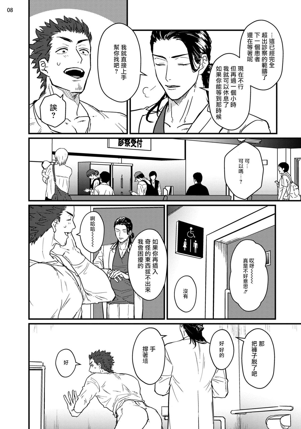Sensei Shokushin Shite Kudasai | 医生请帮我触诊 1-2 8