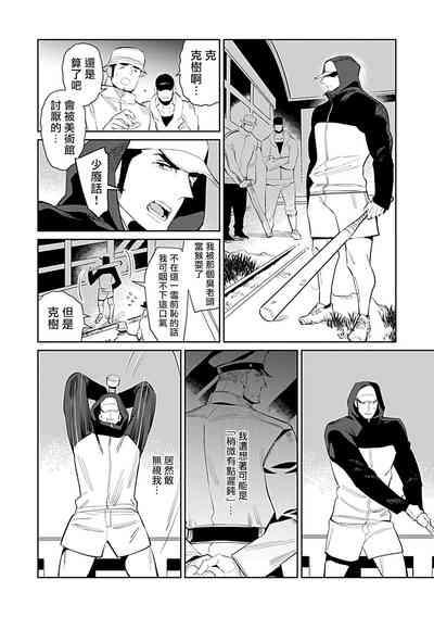 Seifuku x Kinniku BL 1-12 完结 9