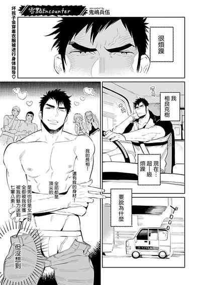 Seifuku x Kinniku BL 1-12 完结 2