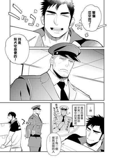 Seifuku x Kinniku BL 1-12 完结 4