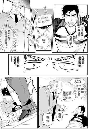 Seifuku x Kinniku BL 1-12 完结 6