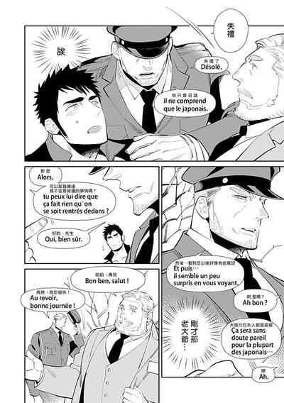 Seifuku x Kinniku BL 1-12 完结 7