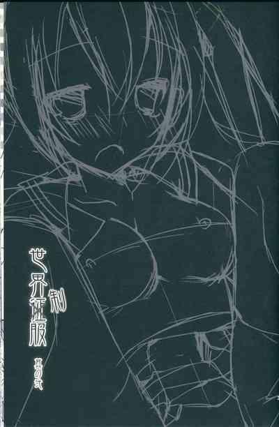 Sekai Seifuku Sono Ni | World Domination Uniform Part Two 2