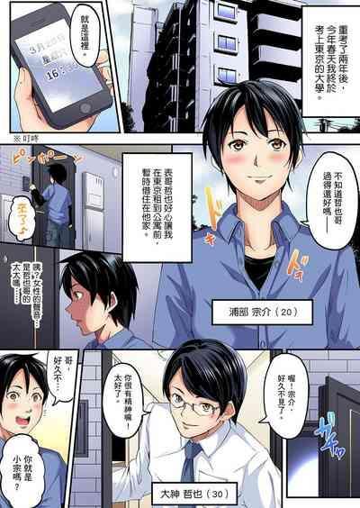 Gal Mama to Pakopako SEX ~ Hitozuma no Chouzetsu Teku ni Majiiki Zetchou!   與辣妹媽媽淫猥啪啪SEX~人妻的性愛技巧讓人爽翻天! Ch. 1-16 1