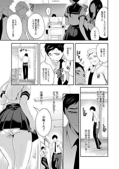 COMIC Mugen Tensei 2021-04 8
