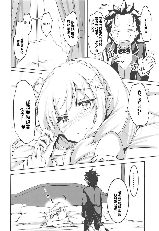 Uchi no Heroine Chouzetsu Choroin 19