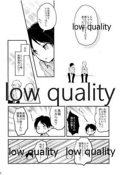 カタオモイとバカップル 6