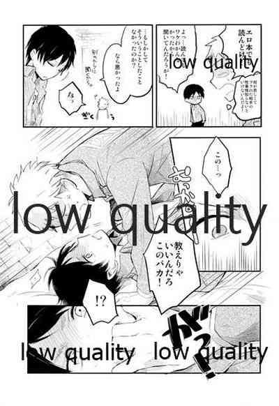 カタオモイとバカップル 7