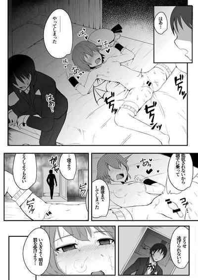 Kyuuketsu Reijou to Geboku Shitsuji 9