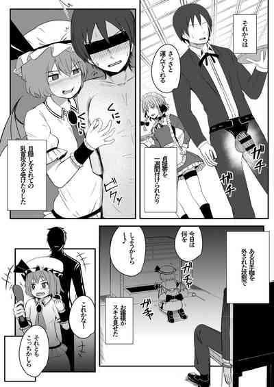 Kyuuketsu Reijou to Geboku Shitsuji 8