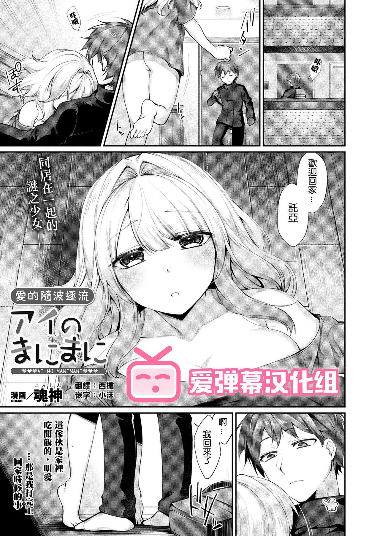 アイのまにまに [魂神] (コミックアンリアル 2021年4月号 Vol.90) [DL版] [中国翻訳] 0