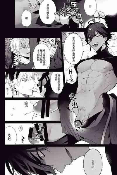KING OF Magic Chain 4
