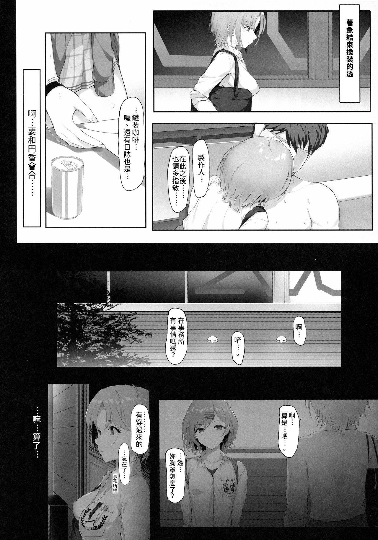 Kyou no Dekigoto Asakura Toru 20