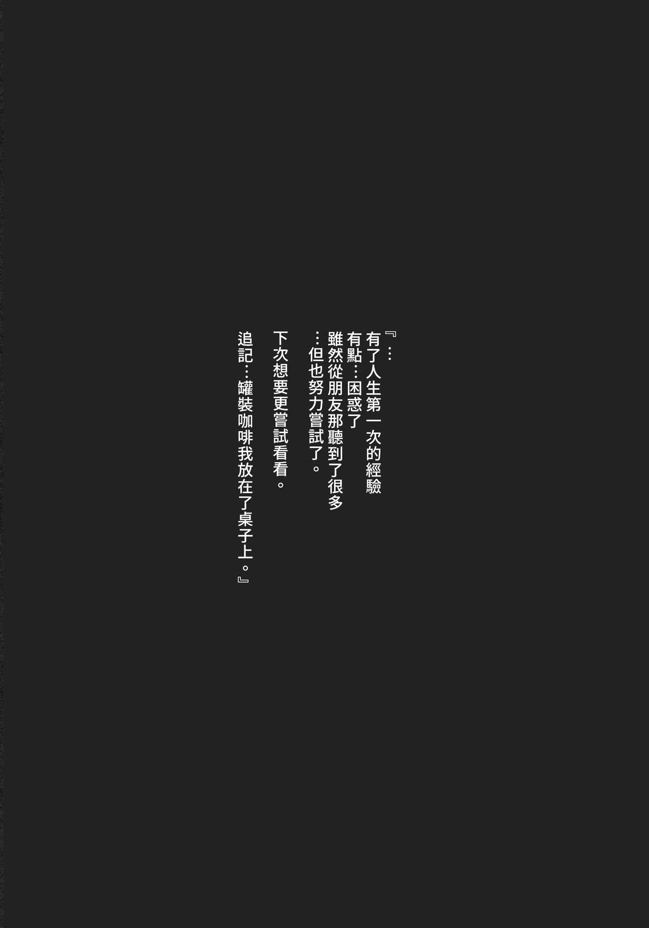 Kyou no Dekigoto Asakura Toru 21