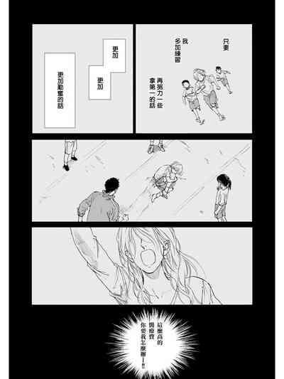 Koko wa Yasashii Niwa | 置身于温柔之庭 Ch. 1-4 9