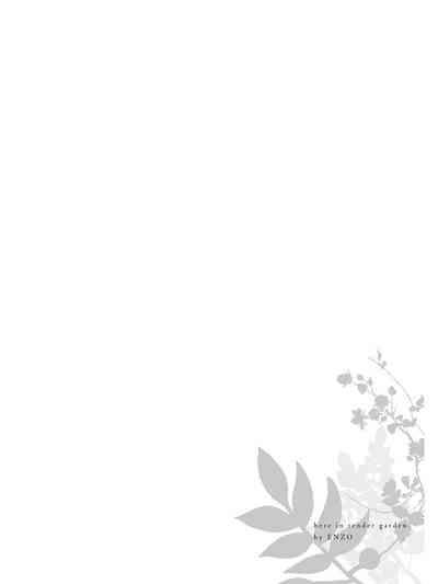 Koko wa Yasashii Niwa | 置身于温柔之庭 Ch. 1-4 5