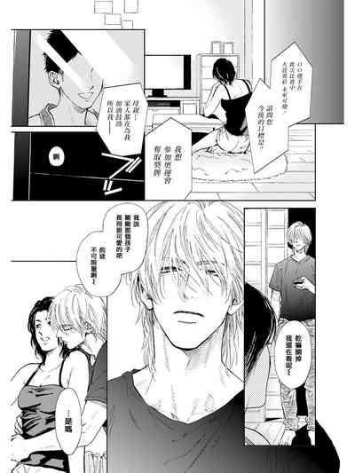 Koko wa Yasashii Niwa | 置身于温柔之庭 Ch. 1-4 6
