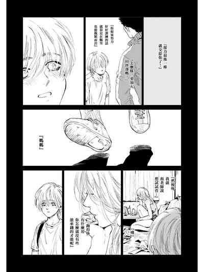 Koko wa Yasashii Niwa | 置身于温柔之庭 Ch. 1-4 8