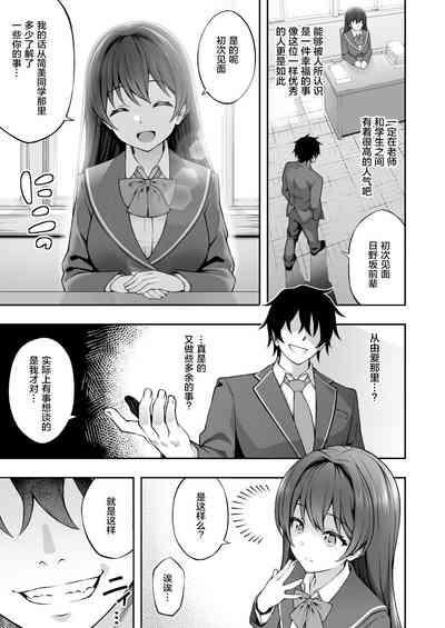 Saimin Gakuen 2 Saimin-jutsu de Majimena Seito Kaichou o Teniireta Ore【不可视汉化】 7