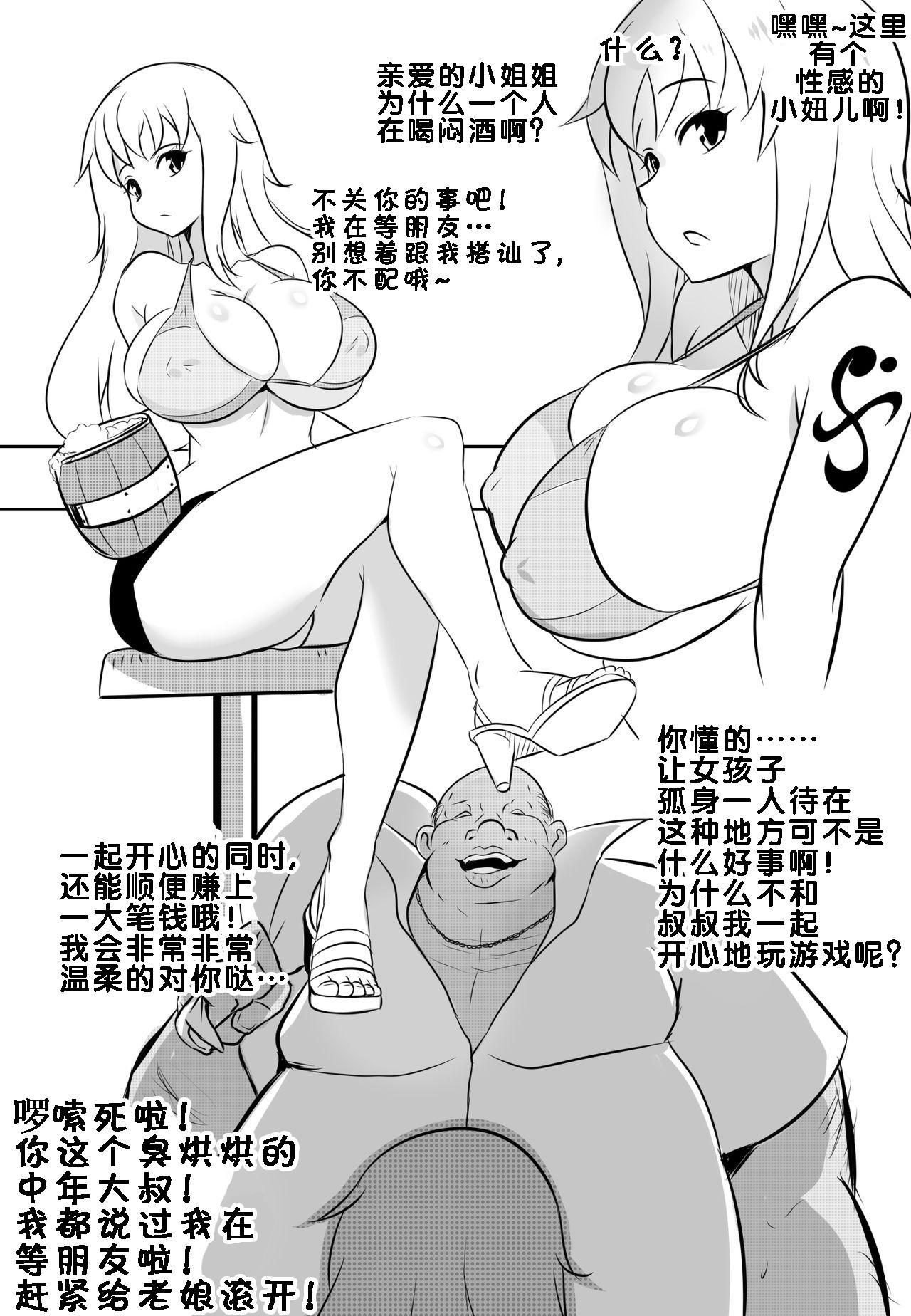 Wenching 3 Nami Uncensored 2
