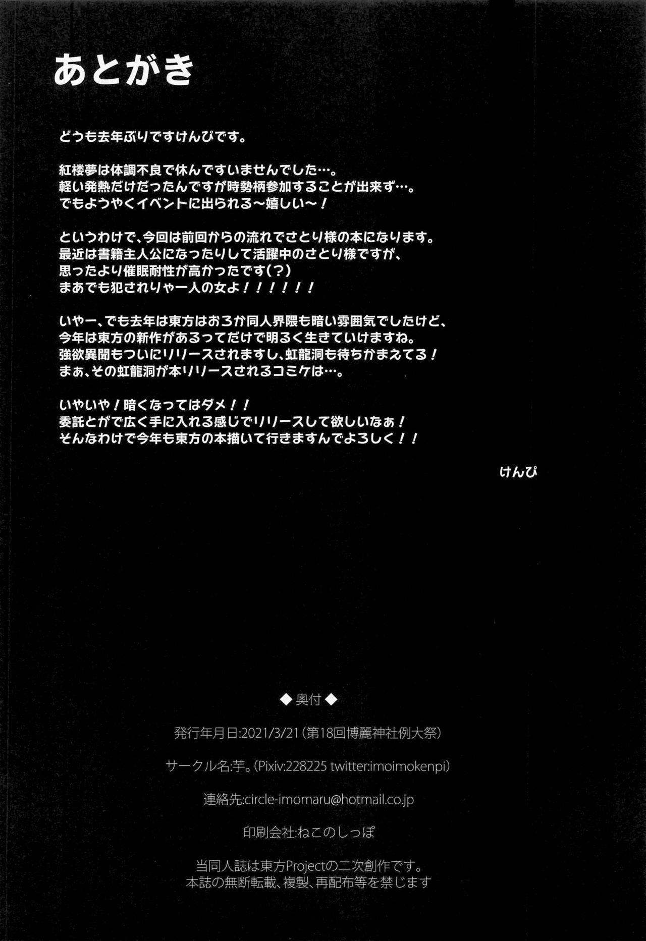 Saimin ni Maji de Tsuyoi Satori-sama 24