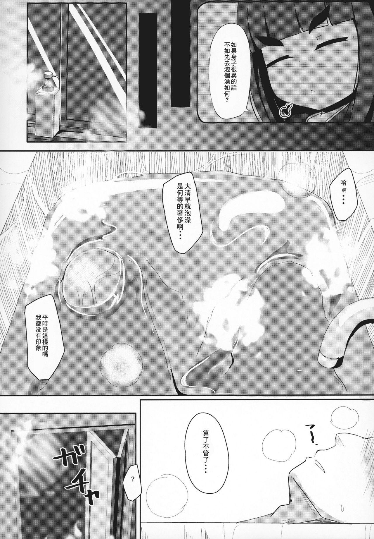 (COMITIA127) [Manpuchi (Nekodel)] Uro -Makuai- Kanwa [Chinese] [零食汉化组] 12