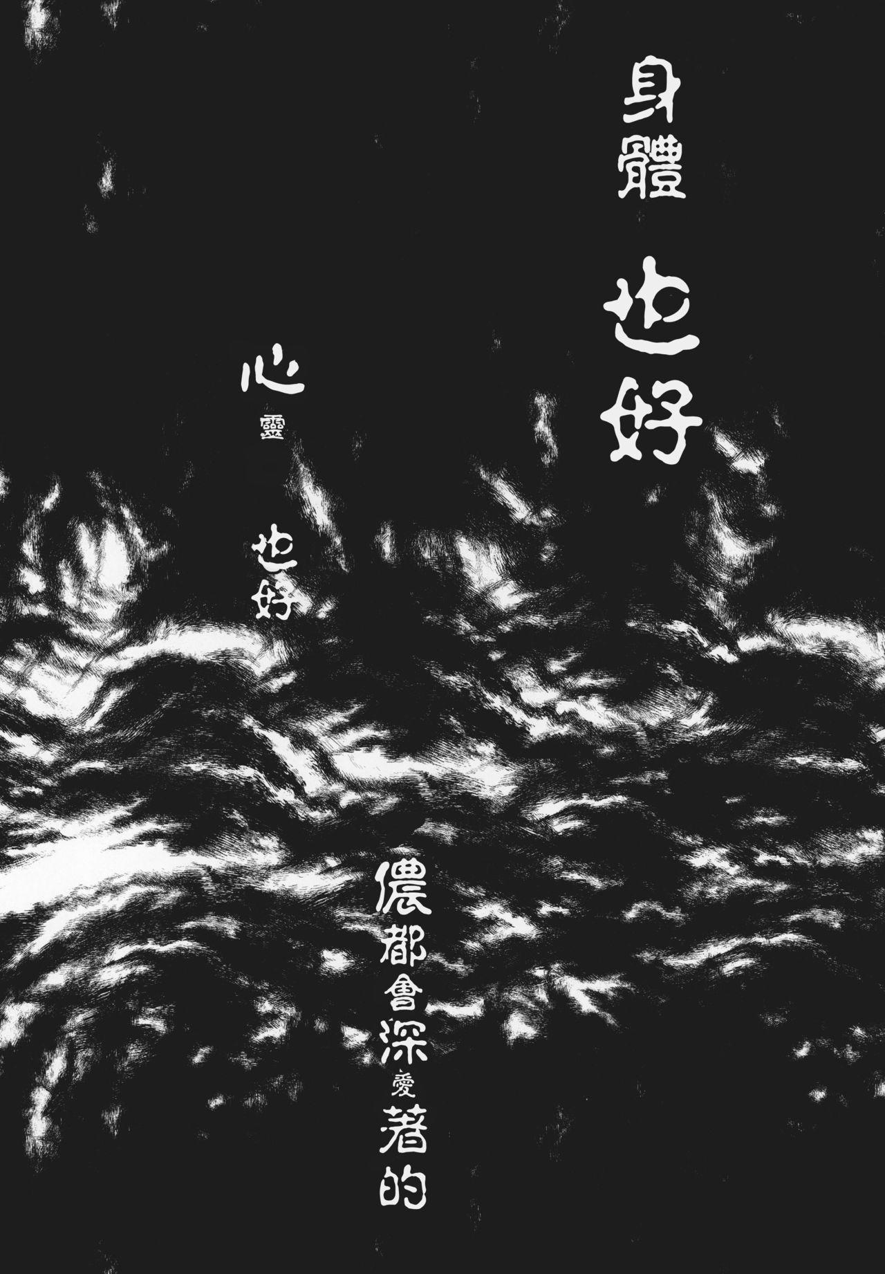 (COMITIA127) [Manpuchi (Nekodel)] Uro -Makuai- Kanwa [Chinese] [零食汉化组] 34