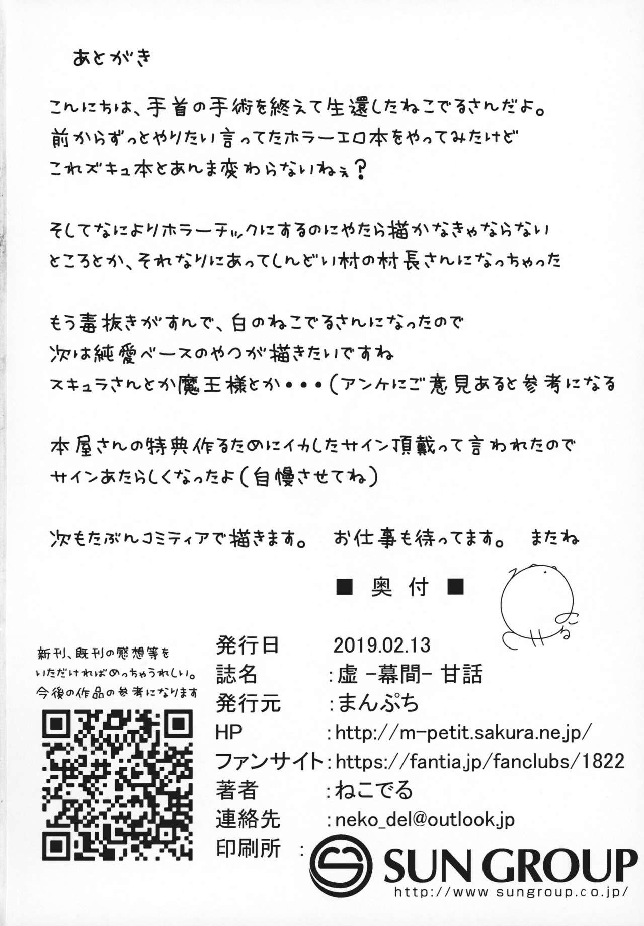 (COMITIA127) [Manpuchi (Nekodel)] Uro -Makuai- Kanwa [Chinese] [零食汉化组] 37